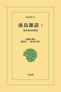 南島雑話 (1) 幕末奄美民俗誌 電子書籍版