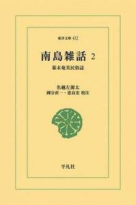 南島雑話 (2) 幕末奄美民俗誌 電子書籍版