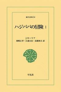 ハジババの冒険 (1) 電子書籍版