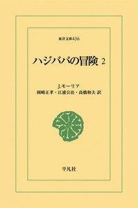 ハジババの冒険 (2) 電子書籍版
