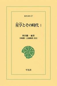 星亨とその時代 (1) 電子書籍版