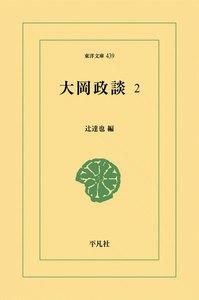 大岡政談 (2) 電子書籍版