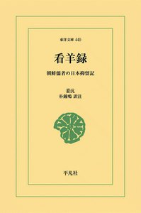 看羊録 朝鮮儒者の日本抑留記 電子書籍版