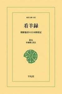 看羊録 朝鮮儒者の日本抑留記