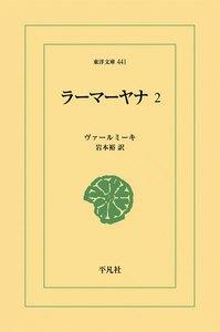 ラーマーヤナ (2) 電子書籍版