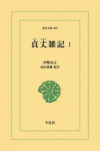 貞丈雑記 (1) 電子書籍版
