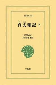 貞丈雑記 (2)