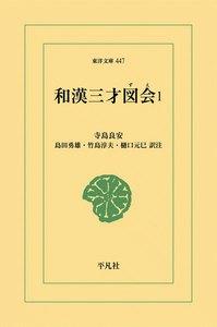 和漢三才図会 (1) 電子書籍版