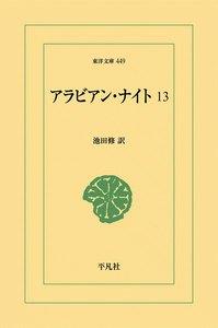 アラビアン・ナイト (13) 電子書籍版