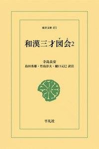 和漢三才図会 (2) 電子書籍版