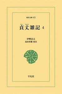 貞丈雑記 (4)