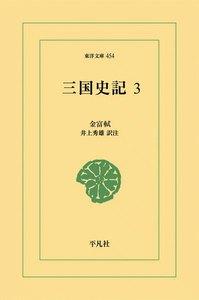 三国史記 (3) 電子書籍版
