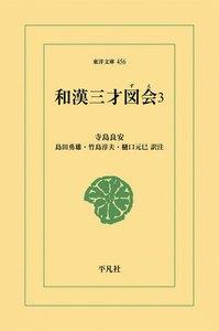 和漢三才図会 (3) 電子書籍版