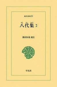 八代集 (2) 電子書籍版