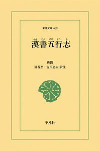 漢書五行志 電子書籍版