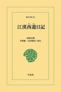 江漢西遊日記