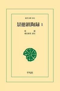 景徳鎮陶録 (1) 電子書籍版