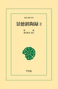 景徳鎮陶録 (2) 電子書籍版