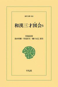 和漢三才図会 (6) 電子書籍版