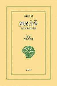 四民月令 漢代の歳時と農事 電子書籍版