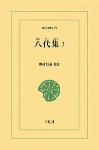 八代集 (3) 電子書籍版