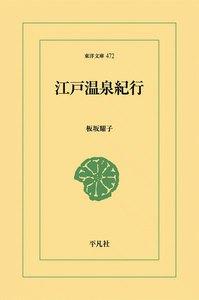 江戸温泉紀行 電子書籍版
