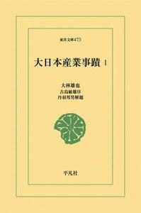 大日本産業事蹟 (1) 電子書籍版