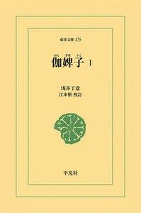 伽婢子 (1) 電子書籍版