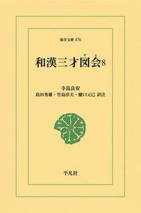 和漢三才図会 (8) 電子書籍版