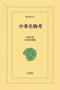 中華名物考 電子書籍版
