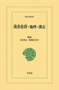 漢書食貨・地理・溝洫志 電子書籍版