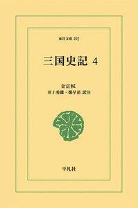 三国史記 (4) 電子書籍版