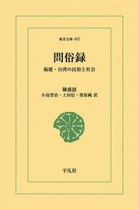 問俗録 福建・台湾の民俗と社会