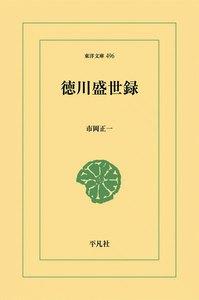 徳川盛世録 電子書籍版