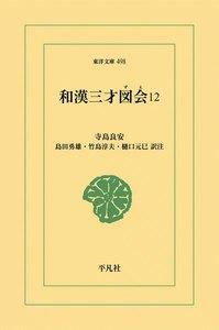 和漢三才図会 (12) 電子書籍版