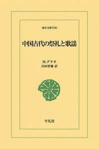中国古代の祭礼と歌謡 電子書籍版