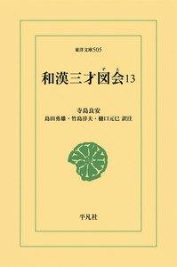 和漢三才図会 (13) 電子書籍版