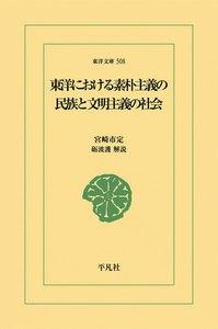東洋における素朴主義の民族と文明主義の社会 電子書籍版