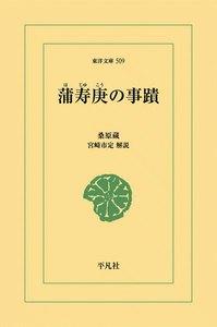 蒲寿庚の事蹟 電子書籍版