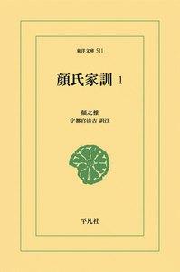 顔氏家訓 (1)
