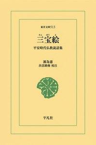 三宝絵 平安時代仏教説話集 電子書籍版