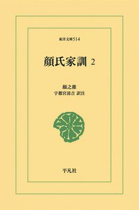 顔氏家訓 (2) 電子書籍版