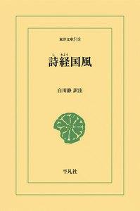 詩経国風 電子書籍版