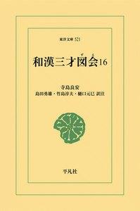 和漢三才図会 (16) 電子書籍版