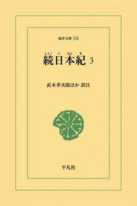 続日本紀 (3) 電子書籍版