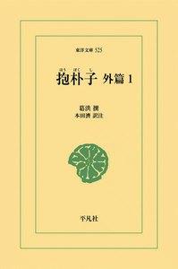 抱朴子 外篇 (1) 電子書籍版