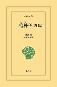 抱朴子 外篇 (2) 電子書籍版