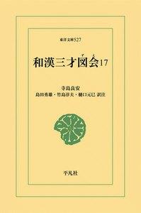 和漢三才図会 (17) 電子書籍版