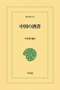 中国の酒書