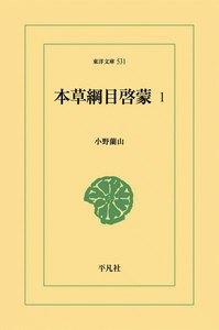 本草綱目啓蒙 (1) 電子書籍版